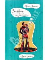 Картинка к книге Николаевна Ирина Ульянина - Все девушки любят богатых