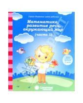 Картинка к книге Развитие моего ребенка - Математика, развитие речи, окружающий мир: для  детей 3 лет. Часть 1. Солнечные ступеньки