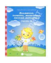 Картинка к книге Развитие моего ребенка - Внимание, память, мышление, мелкая моторика: Для детей 3 лет: Часть 2. Солнечные ступеньки