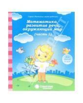 Картинка к книге Развитие моего ребенка - Математика, развитие речи, окружающий мир: для детей 6 лет. Часть 1. Солнечные ступеньки