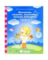 Картинка к книге Развитие моего ребенка - Внимание, память, мышление, мелкая моторика: Для детей 6 лет. Часть 2. Солнечные ступеньки