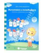 Картинка к книге Папка дошкольника - Вычитаем и складываем: для детей 4-6 лет. Солнечные ступеньки