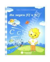 Картинка к книге Логопедическая тетрадь - Логопедическая тетрадь на звуки [С], [С']. Солнечные ступеньки