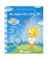 Картинка к книге Г. Гаврина - Логопедическая тетрадь на звуки [З], [З'], [Ц]. Солнечные ступеньки