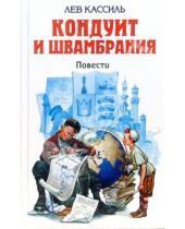Картинка к книге Абрамович Лев Кассиль - Кондуит и Швамбрания; Черемыш, брат героя