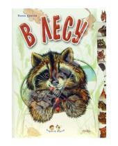 Картинка к книге Олеся Квитка - В лесу