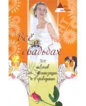 Картинка к книге Викторовна Светлана Ковалева - Все о свадьбах: 500 советов по организации и проведению