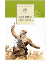 """Картинка к книге Школьная библиотека - """"Идет война народная..."""" Стихи о Великой Отечественной войне"""