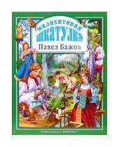 Картинка к книге Петрович Павел Бажов - Малахитовая шкатулка