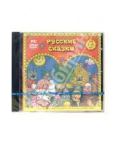 Картинка к книге Новый диск - Русские сказки. Выпуск 1 (DVDpc)
