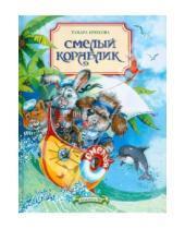 Картинка к книге Шамильевна Тамара Крюкова - Смелый кораблик