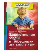 Картинка к книге Федорович Геннадий Кодиненко - Занимательные задачи и головоломки для детей 4 - 7 лет