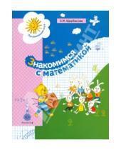Картинка к книге Иосифовна Екатерина Щербакова - Знакомимся с математикой. Развивающее пособие для детей старшего дошкольного возраста