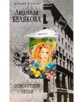 Картинка к книге Игоревна Людмила Белякова - Отворотное зелье
