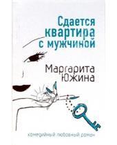 Картинка к книге Эдуардовна Маргарита Южина - Сдается квартира с мужчиной