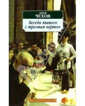 Картинка к книге Павлович Антон Чехов - Беседа пьяного с трезвым чертом