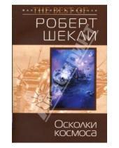 Картинка к книге Роберт Шекли - Осколки космоса