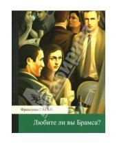 Картинка к книге Франсуаза Саган - Любите ли вы Брамса? (мяг)