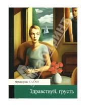 Картинка к книге Франсуаза Саган - Здравствуй, грусть (мяг)
