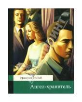 Картинка к книге Франсуаза Саган - Ангел-хранитель