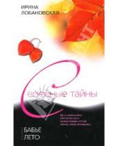 Картинка к книге Игоревна Ирина Лобановская - Бабье лето: Роман (мяг)