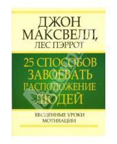 Картинка к книге Джон Максвелл - 25 способов завоевать расположение людей