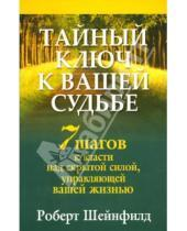 Картинка к книге Роберт Шейнфилд - Тайный ключ к вашей судьбе