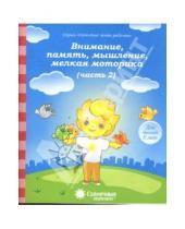 Картинка к книге Развитие моего ребенка - Внимание, память, мышление, мелкая моторика. Для детей 5 лет. Часть 2. Солнечные ступеньки