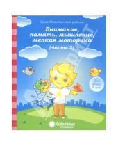 Картинка к книге Развитие моего ребенка - Внимание, память, мышление, мелкая моторика. Для детей 7 лет. Часть 2. Солнечные ступеньки