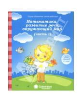 Картинка к книге Развитие моего ребенка - Математика, развитие речи, окружающий мир. Часть 1. Солнечные ступеньки