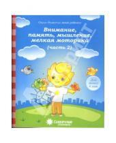 Картинка к книге Развитие моего ребенка - Внимание, память, мышление, мелкая моторика. Для детей 4-х лет. Часть 2. Солнечные ступеньки