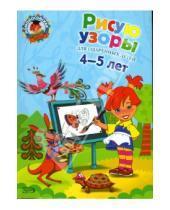 Картинка к книге Александровна Валентина Егупова - Рисую узоры. Для одаренных детей 4-5 лет
