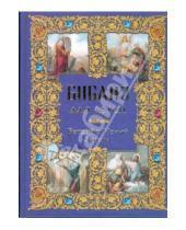 Картинка к книге Азы православия - Библия для детей. Ветхий и Новый Заветы.