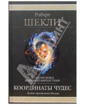 Картинка к книге Роберт Шекли - Координаты чудес: Фантастические произведения