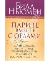 Картинка к книге Билл Ньюмен - Парите вместе с орлами