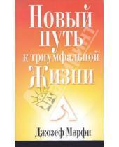 Картинка к книге Джозеф Мэрфи - Новый путь к триумфальной жизни