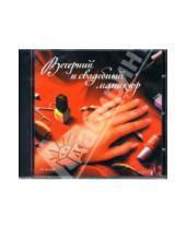 Картинка к книге Новый диск - Вечерний и свадебный маникюр (CDpc)