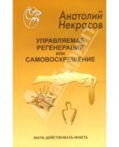Картинка к книге Александрович Анатолий Некрасов - Управляемая регенерация или самовоскрешение