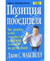 Картинка к книге Джон Максвелл - Позиция победителя