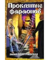 Картинка к книге Лилия Дмитриевская - Проклятие фараонов