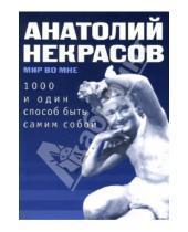 Картинка к книге Александрович Анатолий Некрасов - 1000 и один способ быть самим собой (мяг)