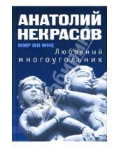Картинка к книге Александрович Анатолий Некрасов - Любовный многоугольник