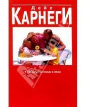 Картинка к книге Дейл Карнеги - Как быть счастливым в семье