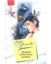 Картинка к книге Александровна Вера Колочкова - Прерий душистых цветок