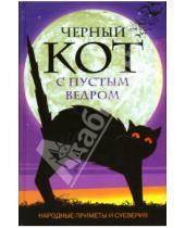 Картинка к книге Афоризмы - Черный кот с пустым ведром. Народные приметы и суеверия