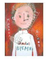 Картинка к книге Давидович Михаил Яснов - Детское время: Стихи