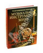 Картинка к книге Попурри - Музыкальные инструменты мира