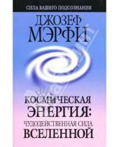 Картинка к книге Джозеф Мэрфи - Космическая энергия: Чудодейственная сила Вселенной