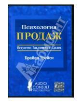 Картинка к книге Брайан Трейси - Психология продаж (6CD-Box)
