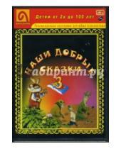 Картинка к книге Амальгама - Наши добрые сказки 3: Диафильмы (DVD)